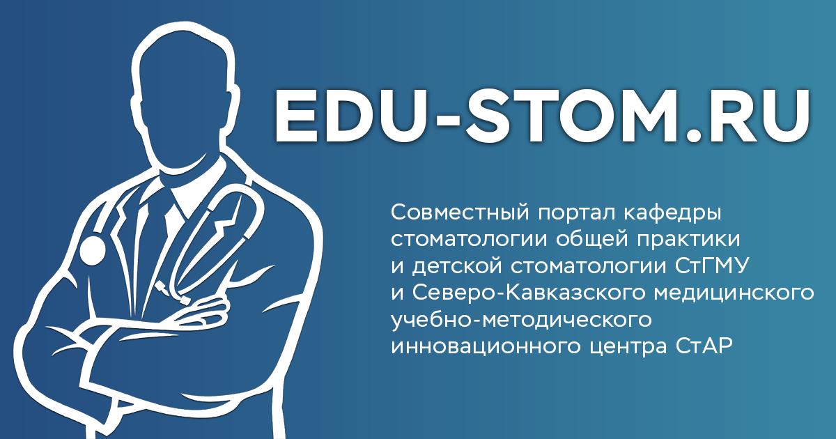 (c) Edu-stom.ru