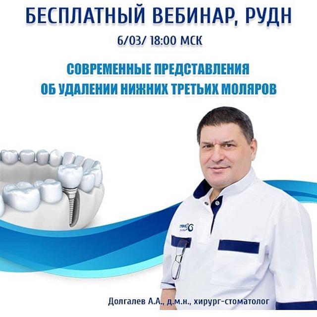 Вебинар «Современные представления об удалении нижних третьих моляров» - Портал стоматологического постдипломного образования EDU-STOM.RU